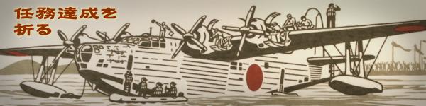 川西二式飛行艇、任務達成を祈る