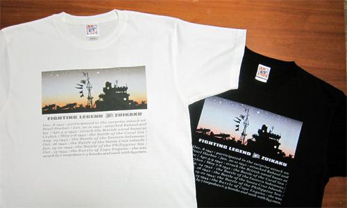 空母瑞鶴Tシャツ