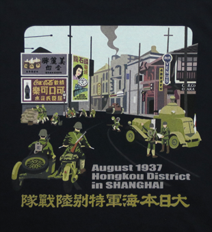 上海海軍特別陸戦隊TシャツBACK