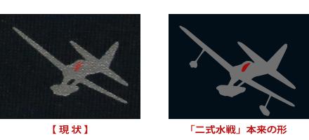 二式水戦の描画ミス