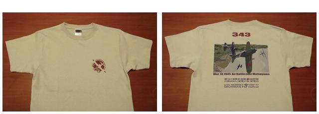 343空紫電改Tシャツ、「ストーン」カラー