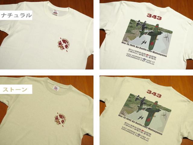 343空紫電改Tシャツ校正刷り