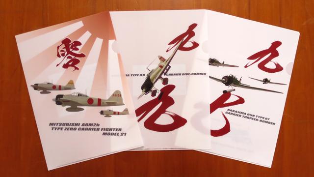 A4クリアフォルダー「零戦」「九九艦爆」「九七艦攻」3枚セット