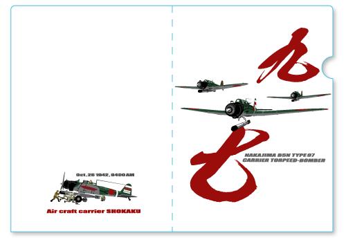 A4クリアファイル97艦攻デザイン