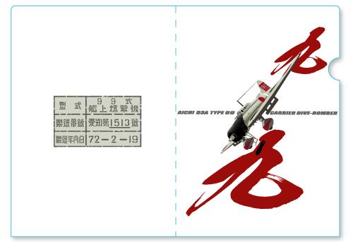A4クリアファイル99艦爆デザイン