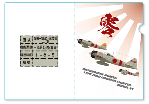 A4クリアファイル零戦21型デザイン