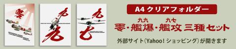 A4クリアフォルダー「零戦」「九九艦爆」「九七艦攻」3枚セット発売中