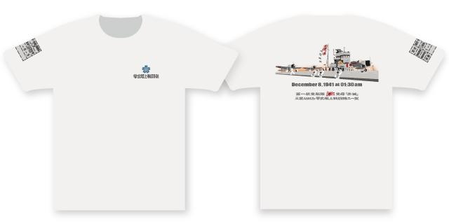 赤城戦闘機隊Tシャツ