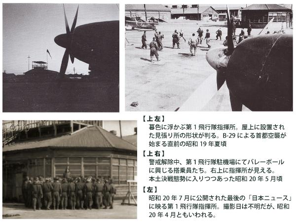 厚木基地「302空」第1飛行隊指揮所の画像