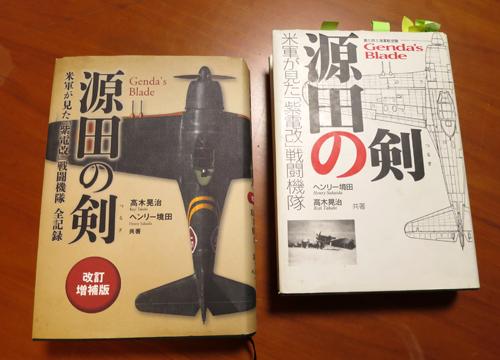 「源田の剣」改訂増補版、発売される