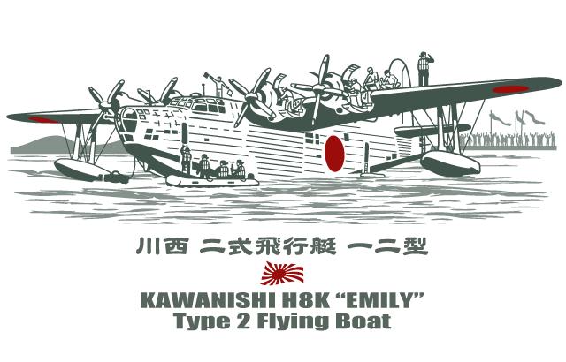 二式飛行艇Tシャツ 背面デザイン