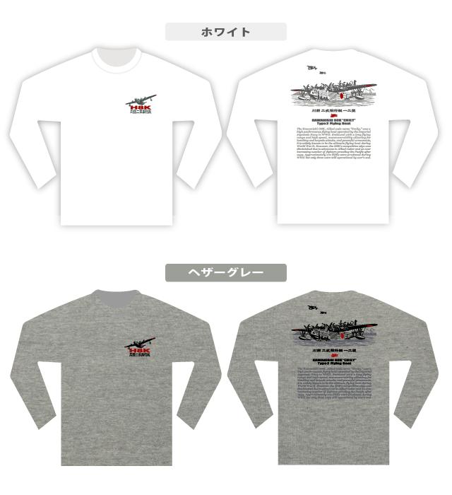 二式大艇Tシャツ商品イメージ