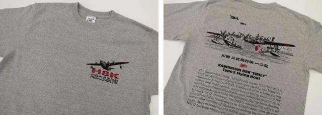 二式飛行艇Tシャツ ヘザーグレー