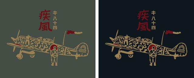 四式戦闘機「疾風」Tシャツデザイン案
