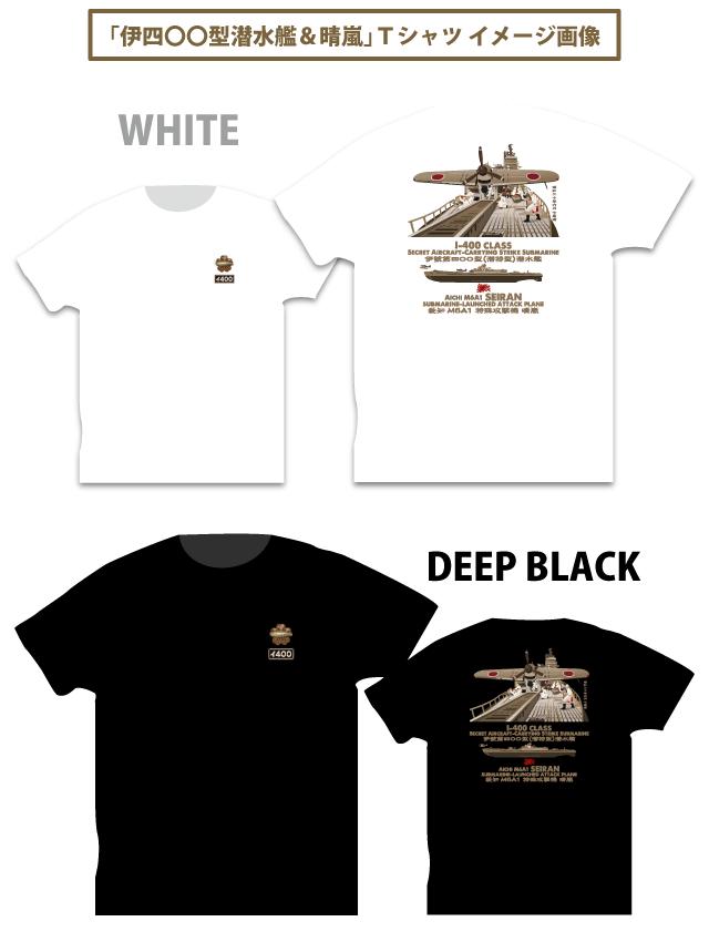 「伊400型潜水艦&晴嵐」Tシャツデザインイメージ