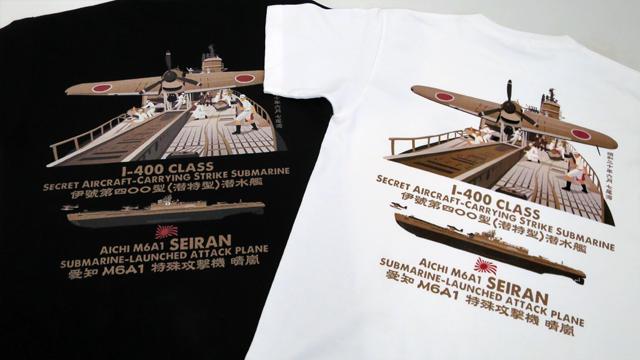 「伊400&晴嵐」Tシャツ校正刷り
