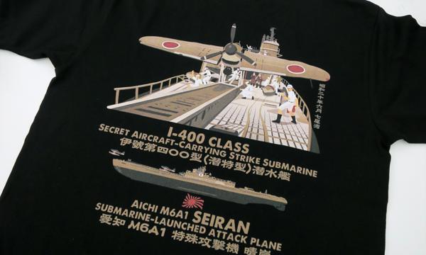 「伊四〇〇型潜水艦&晴嵐」Tシャツの最終校正