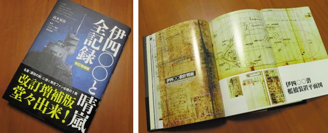 「伊四〇〇と晴嵐 全記録」改訂増補版