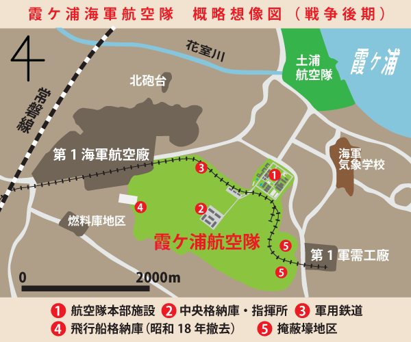 霞ヶ浦航空隊マップ