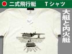 2式飛行艇Tシャツ