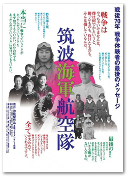映画「筑波海軍航空隊」