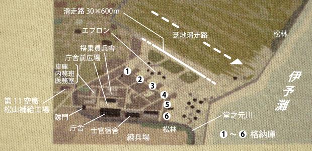 海軍松山飛行場のデザイン