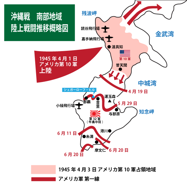 沖縄戦MAP