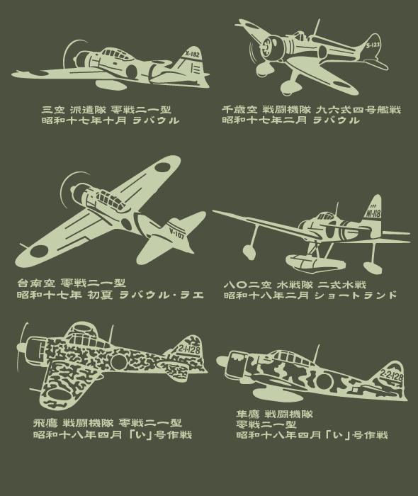 ラバウル戦闘機隊イラストサンプル