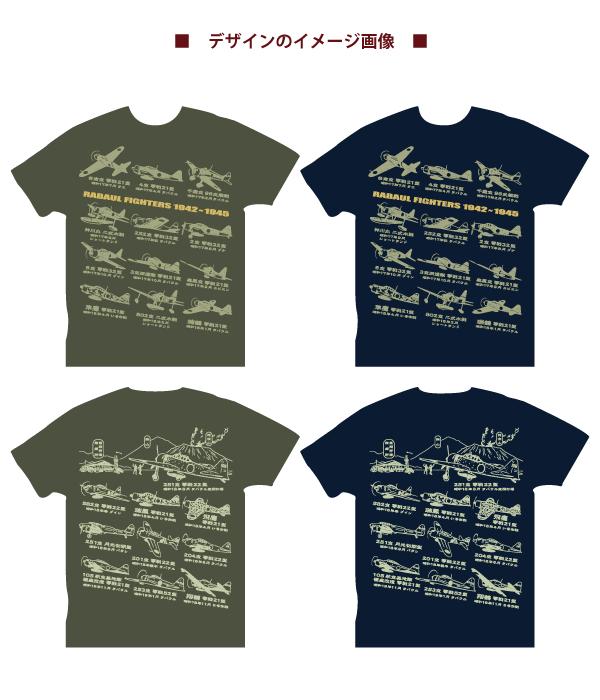 ラバウル戦闘機隊Tシャツのデザインイメージ