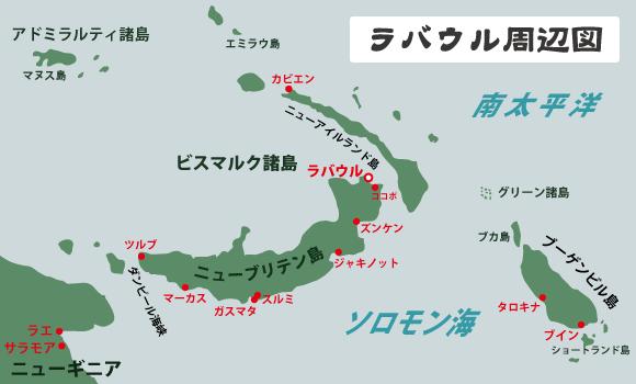 ラバウル周辺マップ