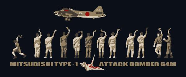 一式陸攻Tシャツ前面デザイン