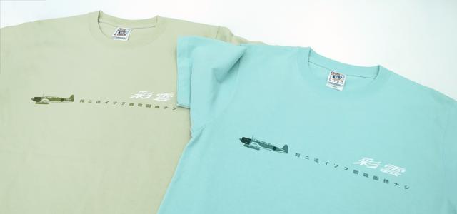 彩雲Tシャツ色校正