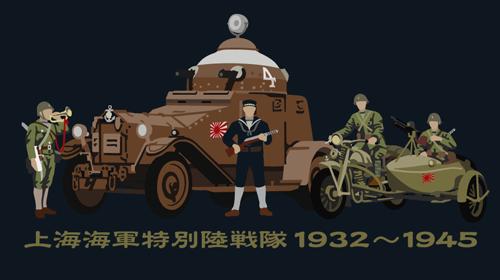 上海海軍特別陸戦隊Tシャツデザインイメージ
