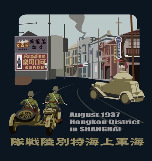上海海軍特別陸戦隊Tシャツ背面デザイン