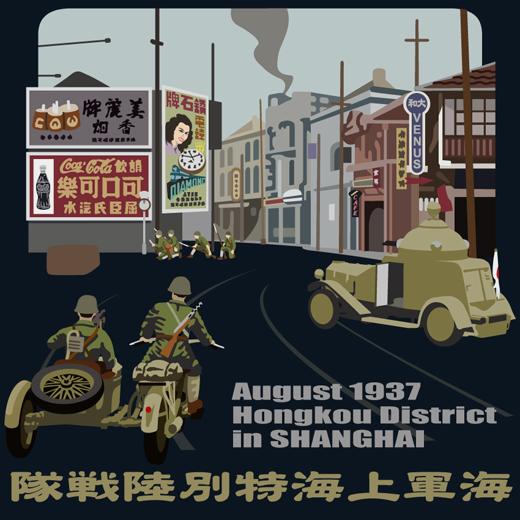 海軍上海特別陸戦隊Tシャツ