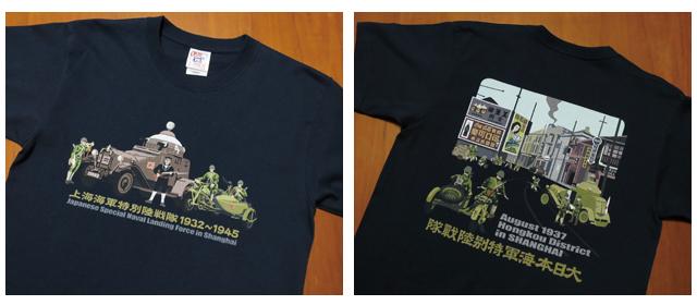 上海海軍特別陸戦隊Tシャツサンプル画像