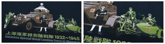 海軍上海特別陸戦隊Tシャツ色校正