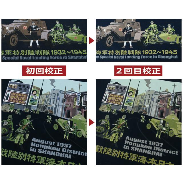 海軍上海特別陸戦隊Tシャツ色校正2回目
