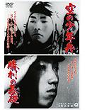 勝利の基礎_DVD