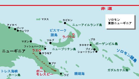 ニューギニア・ソロモン地図