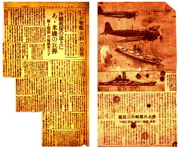 戦艦大和新聞記事