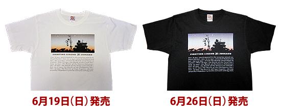 空母瑞鶴Tシャツ発売日