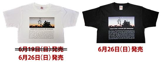 空母瑞鶴Tシャツ発売日2